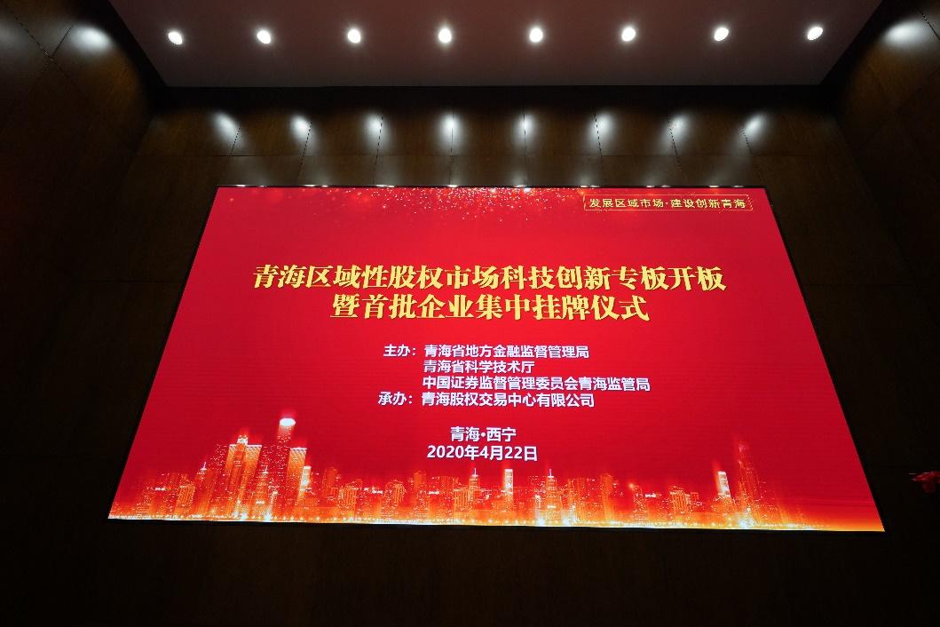 沪青股交携手服务科创企业,一地挂牌两地展示喜获成效-上海朗荣投资致力于科创板挂牌融资上市