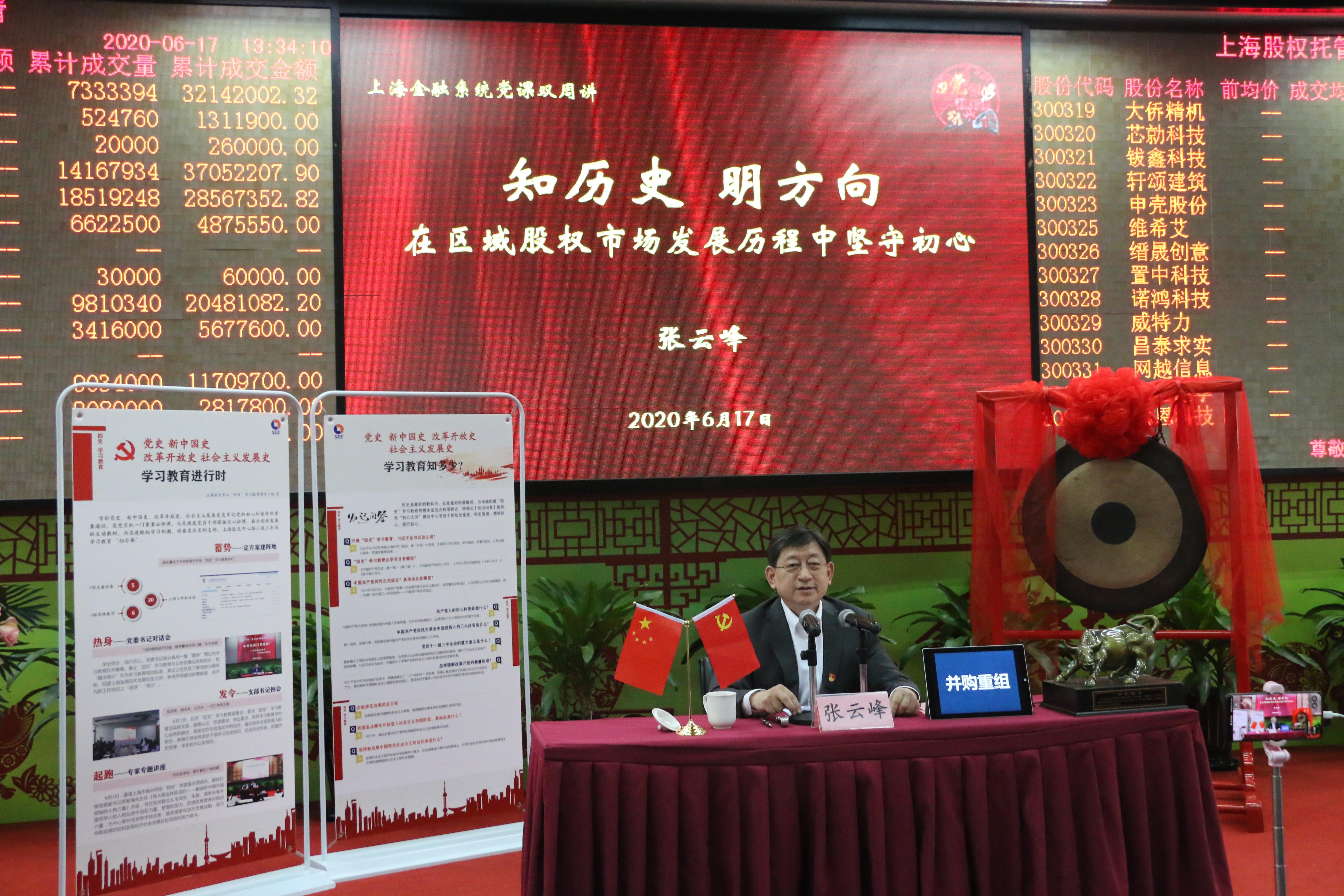 知历史、明方向,在区域性股权市场发展历程中坚守初心——上海股交中心党委书记在云端现身说史-上海朗荣投资致力于科创板挂牌融资上市