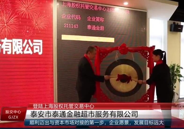 泰安市泰通金融超市服务有限公司登陆上海股权托管交易中心