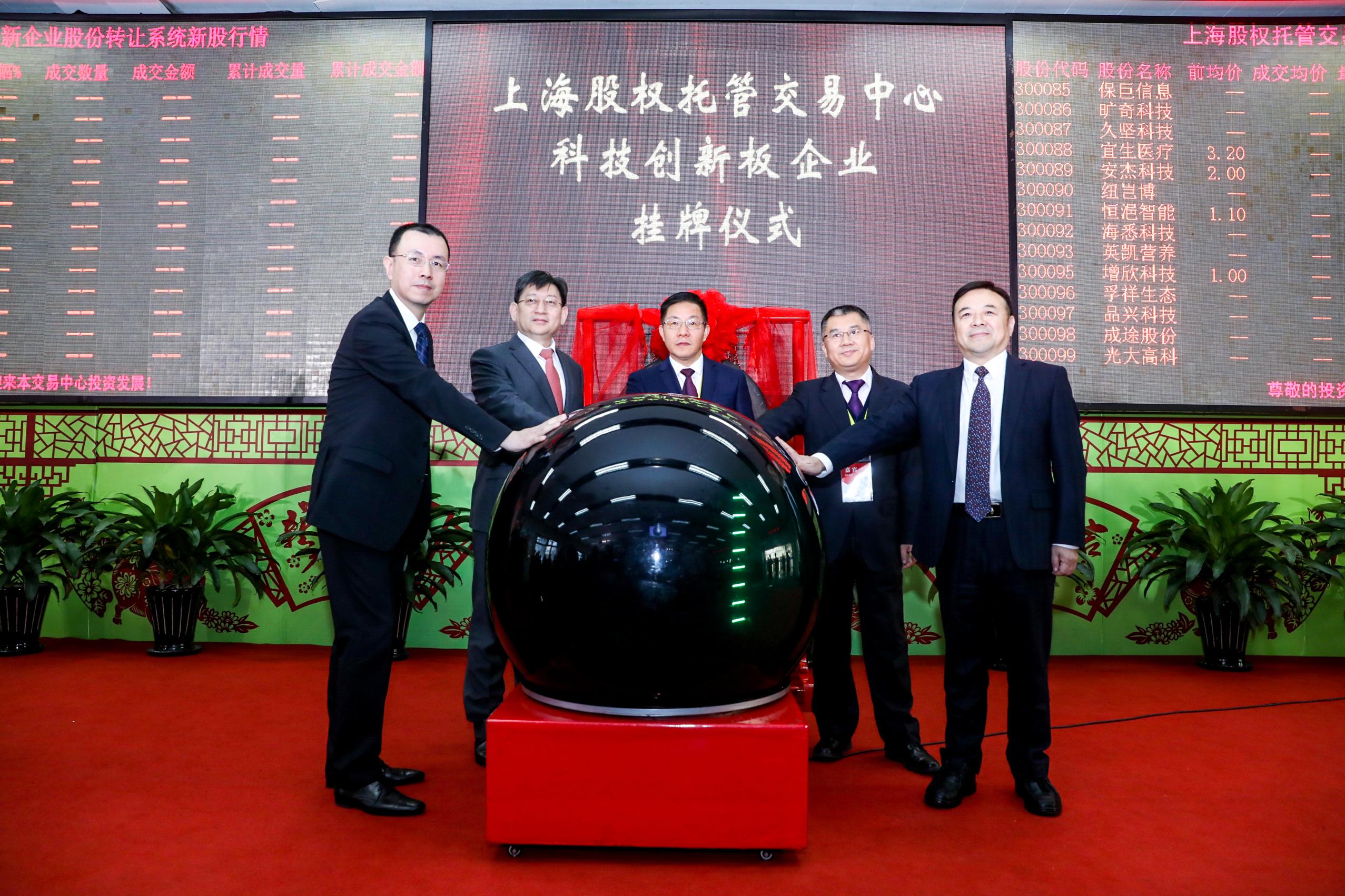 """上海股交中心科技创新板""""四周岁""""对接上交所科创板再添新举措-上海朗荣投资致力于科创板挂牌融资上市"""