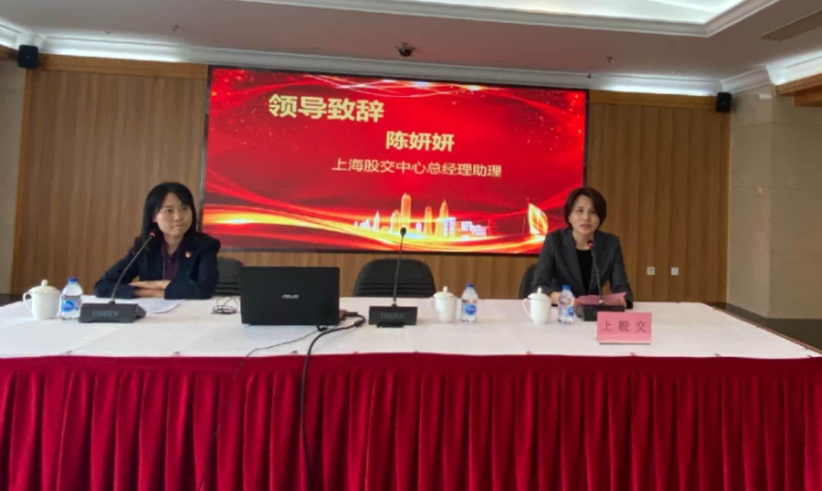 上股交走进青浦,助力中小微企业与金融零距离-上海朗荣投资致力于科创板挂牌融资上市