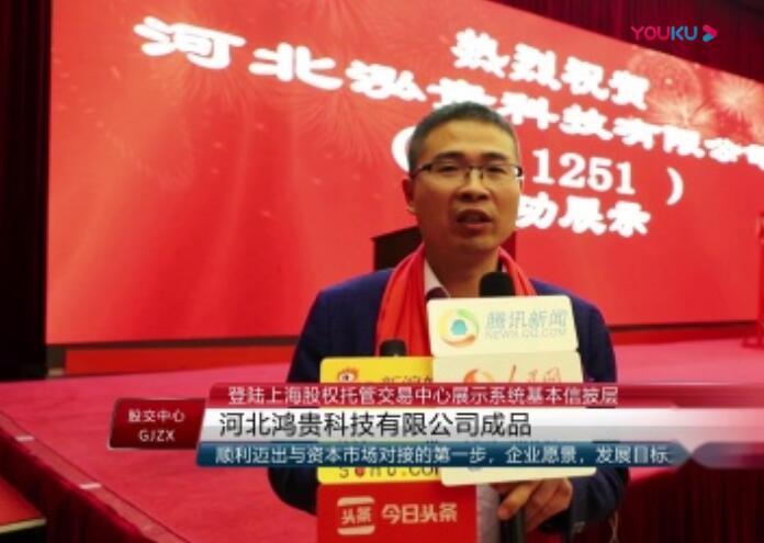 河北鸿贵科技有限公司登陆上海股交中心